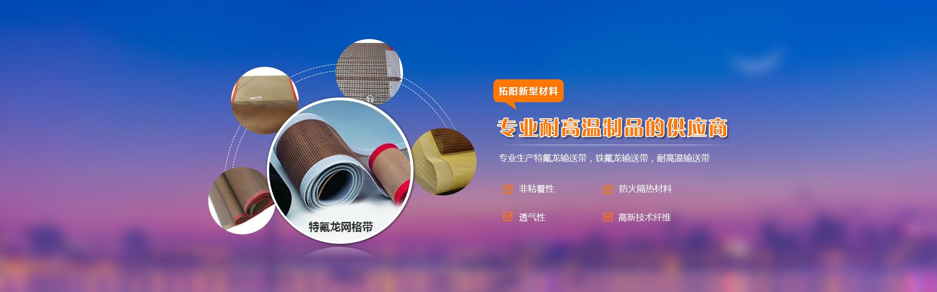 苏州拓阳新型材料科技有限公司